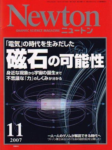 Newton (ニュートン) 2007年 11月号 [雑誌]の詳細を見る