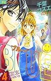 BLUE(4) (フラワーコミックス)