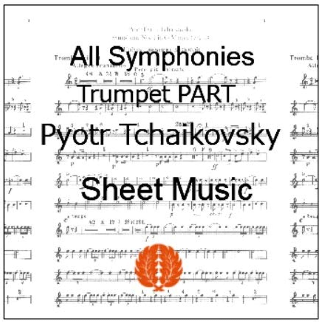 楽譜 pdf チャイコフスキー 交響曲 全7曲 全楽章 トランペット パート譜セット