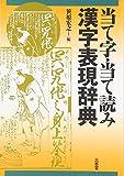 当て字・当て読み 漢字表現辞典