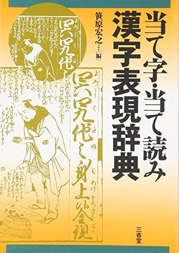 当て字・当て読み 漢字表現辞典の詳細を見る