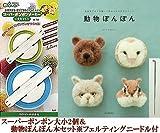 スーパーポンポンメーカー(大セット)&動物ぽんぽんの本(ニードル付き)