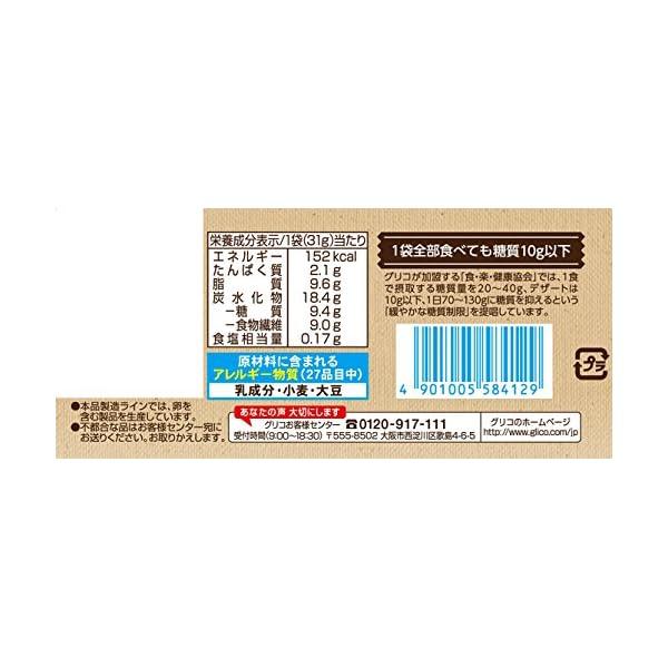 江崎グリコ SUNAO チョコチップ 31g×10個の紹介画像2