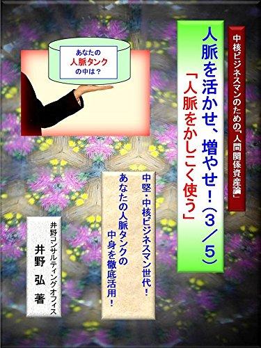 人脈を活かせ、増やせ!(3/5): 人脈をかしこく使う 中核ビジネスマンのための「人間関係資産論」 (HURA)の詳細を見る