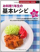 お料理1年生の基本レシピBest121 (主婦の友新実用BOOKS)