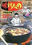 味いちもんめ(11) (ビッグコミックス)