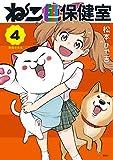ねこ色保健室(4) (なかよしコミックス)