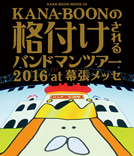 KANA-BOON MOVIE 04 / KANA-BOON...