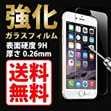 TEMPERED GLASS 強化ガラス 0.26mm [iPhone6 6s 専用]