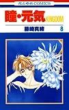 瞳・元気 KINGDOM 8 (花とゆめコミックス)