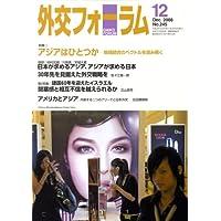 外交フォーラム 2008年 12月号 [雑誌]