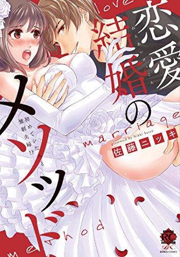 恋愛結婚のメソッド 初めてシた人と強制夫婦! ? (バンブーコミックス 恋パラコレクションDX)