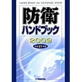 防衛ハンドブック〈平成21年版〉