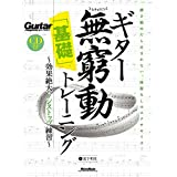 ギター無窮動(むきゅうどう)「基礎」トレーニング 効果絶大のノンストップ練習 (CD付) (Guitar Magazine)