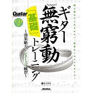 ギター無窮動(むきゅうどう)「基礎」トレーニング 効果絶大のノンストップ練習 (CD付)