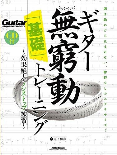 ギター無窮動(むきゅうどう)「基礎」トレーニング 効果絶大のノンストップ練習 (Guitar Magazine) リットーミュージック