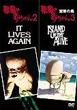悪魔の赤ちゃん2&悪魔の赤ちゃん3/禁断の島[DVD]
