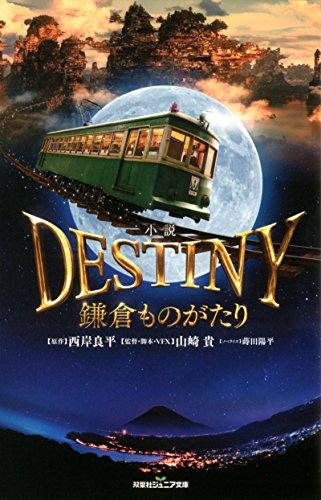 小説 DESTINY 鎌倉ものがたり (双葉社ジュニア文庫)