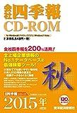 会社四季報CD-ROM2015年4集秋号