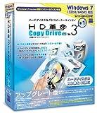 HD革命/CopyDrive Ver.3 for Windows7 Std アップグレード版