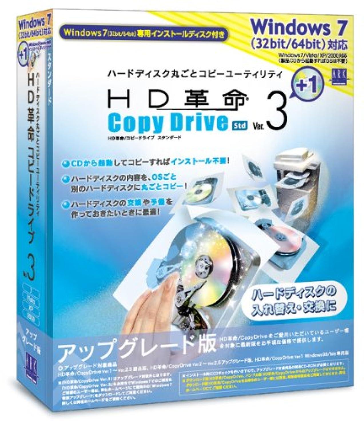 基準ピービッシュむき出しHD革命/CopyDrive Ver.3 for Windows7 Std アップグレード版