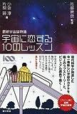 宇宙に恋する10のレッスン 最新宇宙論物語 画像