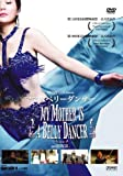MY MOTHER IS A BELLY DANCER [DVD] 画像