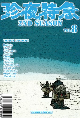 珍夜特急 2nd season 8―ボリビア・チリ・アルゼンチン―の詳細を見る
