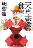 天皇家の食卓 ふしぎの国の和の食 (角川ソフィア文庫)
