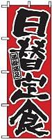 のぼり旗「日替定食」