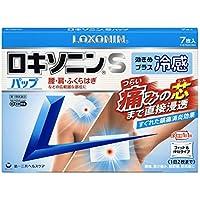【第1類医薬品】ロキソニンSパップ 7枚 セルフメディケーション対象品