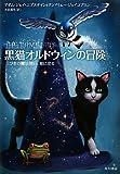 黒猫オルドウィンの冒険 三びきの魔法使い、旅に出る