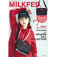 mini特別編集 MILKFED. SPECIAL BOOK 2018 Fall (e-MOOK 宝島社ブランドムック)