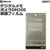 お好みに合わせて選択!!「ポメラ」DM200専用保護フィルム。 KING JIM(キングジム) ポメラDM200専用保護フィルム DMP7 [簡易パッケージ品]