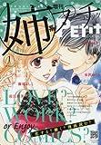 姉系Petit Comic(プチコミック) 2017年 01 月号 [雑誌]: プチコミック 増刊