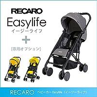 RECARO(レカロ) ベビーカー Easylife(イージーライフ) グラファイト RC5601.21208.07+レインカバー  RC5604.000.00+着脱式ガード RC5604.001.00 ベビーカー本体・レインカバー・着脱式ガードの3点セット