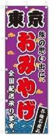 のぼり のぼり旗 東京 おみやげ(W600×H1800)お土産