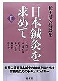 日本鍼灸を求めて 2―松田博公対談集