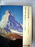 世界山岳名著全集〈第3〉わが山の生涯・マッターホルン (1966年)