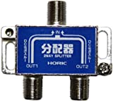 HORIC アンテナ2分配器 BS/CS/地デジ対応 全端子電流通過型 HAT-2SP911NB