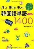 見て! 聞いて! 書いて! 韓国語単語1400