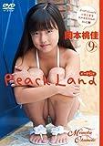 Peach Land 岡本桃佳 [DVD]