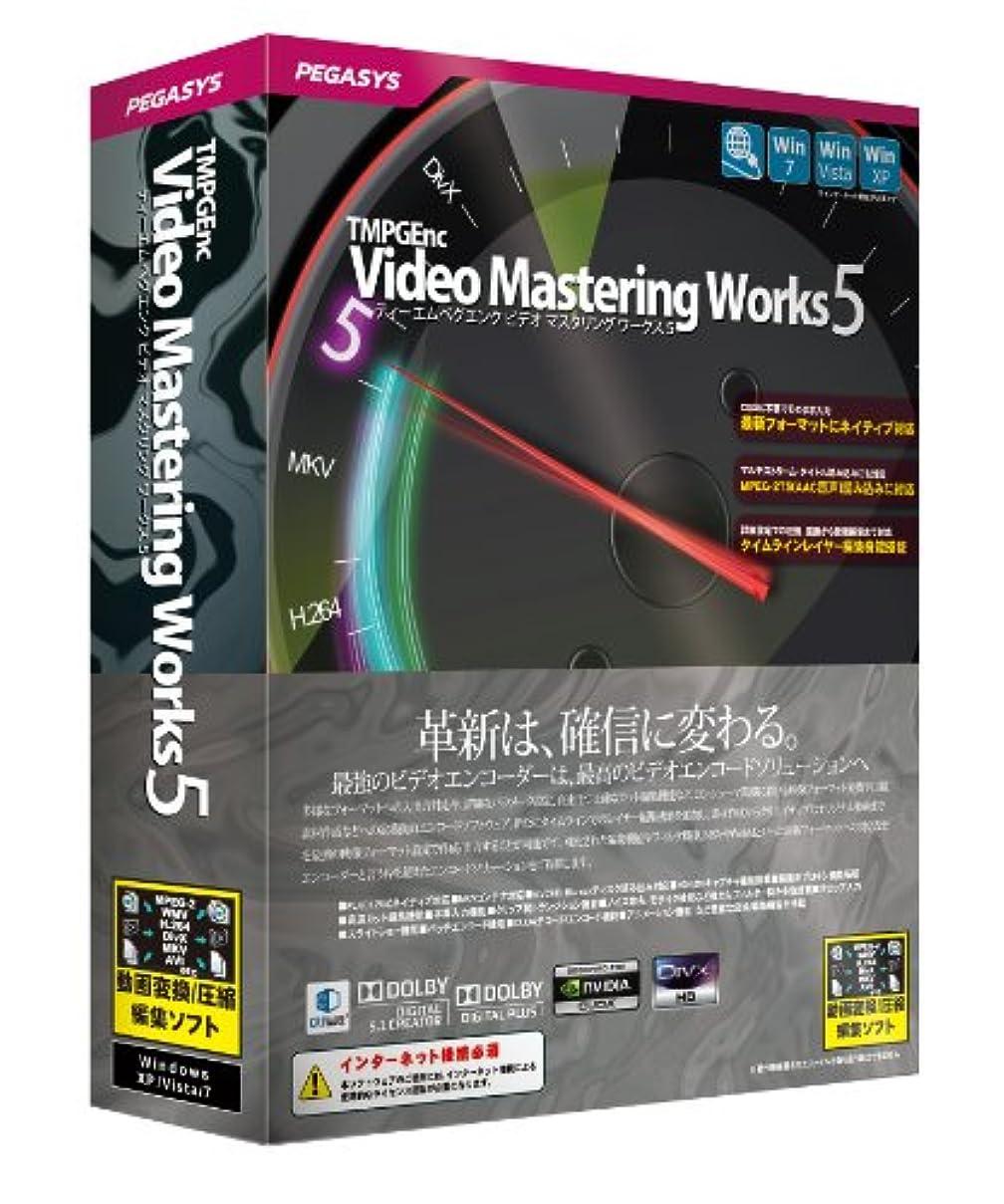 民兵冷蔵するデジタルTMPGEnc Video Mastering Works 5