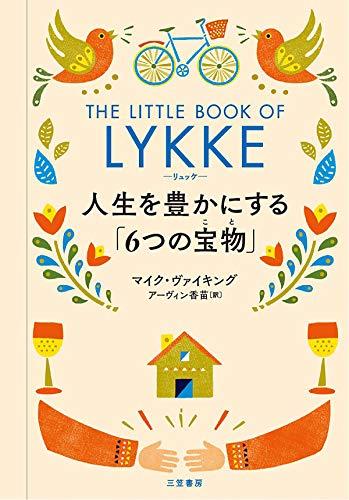 リュッケ 人生を豊かにする「6つの宝物」———THE LITTLE BOOK OF LYKKE (三笠書房 電子書籍)
