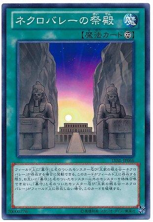 遊戯王/第8期/7弾/LVAL-JP066 ネクロバレーの祭殿