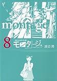 モンタージュ(8) (ヤンマガKCスペシャル)
