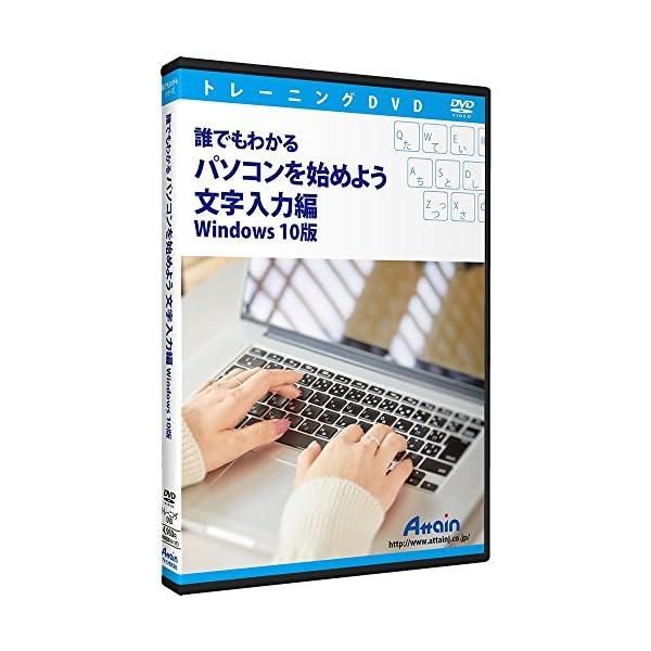 誰でもわかる パソコンを始めよう 文字入力編 W...の商品画像