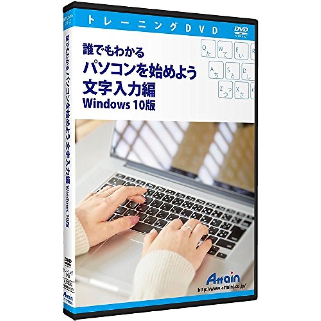 ボートコカイントランジスタ誰でもわかる パソコンを始めよう 文字入力編 Windows 10版