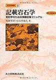 岩石学概論〈上〉記載岩石学―岩石学のための情報収集マニュアル