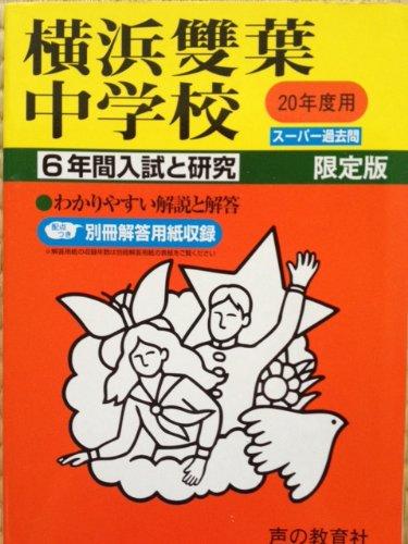横浜雙葉中学校 20年度用 (6年間入試と研究)